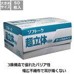 【ユニ・チャーム】ソフトーク超立体マスクサージカルタイプ<大きめサイズ>(50枚入)