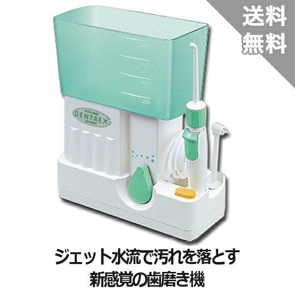 【リコーエレメックス】口腔洗浄器デントレックス本体