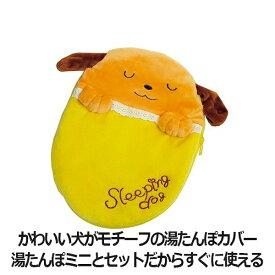 【ナビス】湯たんぽカバーセットDog