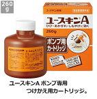 【ユースキン製薬】ユースキンAポンプ用カートリッジ(260g)