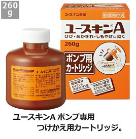 【ユースキン製薬】ユースキンAポンプ用カートリッジ(260g)
