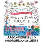 【コスミック出版】幸せいっぱいのぬりえセット(2冊+色鉛筆)