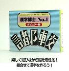 【奥野かるた店】漢字博士No.1