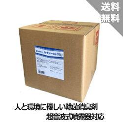 【ピジョンタヒラ】次亜塩素酸水ハイジーンPRO