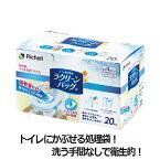【リッチェル】トイレ用処理袋ラクリーンバッグ