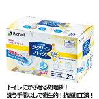【リッチェル】トイレ用処理袋ラクリーンバッグ抗菌プラス