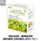 【エコワン】有機発芽玄米緑茶(粉末茶)