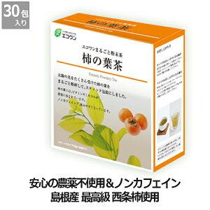 【エコワン】柿の葉茶(粉末茶)(30包)