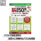 【学研】大人のワークブックパズルで長生き脳活性50問ドリル