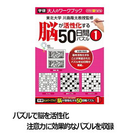 【学研】大人のワークブック脳が活性化する50日間パズル〜数学系〜