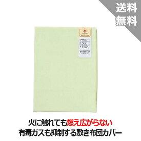 【西川リビング】防炎寝具モエナイトシリーズ敷きカバー