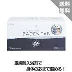 【紀陽除虫菊】BadenTab入浴用:5錠×14パック