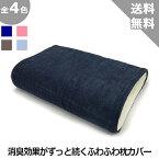 【ピーズガード】エアーかおる消臭枕カバー