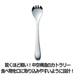 【青芳】ライトユニバーサルスプーン