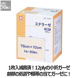 【白十字】ステラーゼ滅菌済<7.5×10cm>(1枚×50袋入)