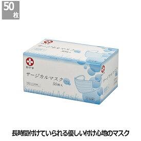 お一人様4個まで【白十字】サージカルマスクゴムタイプブルー(50枚)日本製
