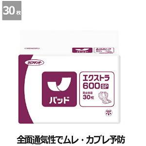 【ネピアテンダー】パッド エクストラ600SP(30枚)