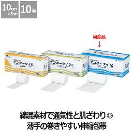 【白十字】エコホータイ 10×9(10巻入)