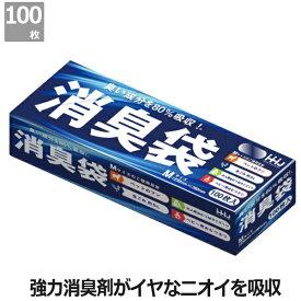 【ハウスホールドジャパン】消臭袋 シルバー(100枚)