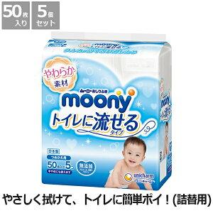 【ユニ・チャーム】ムーニー おしりふきトイレに流せる やわらか素材 詰替用(50枚入×5個)