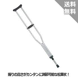【日進医療器】アルミ松葉杖合わせてパッチン2本組