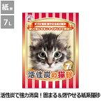 【サノテック】活性炭の猫砂(7L)