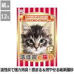 【サノテック】活性炭の猫砂(12L)