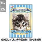 【サノテック】ブルーでキャッチ(12L)