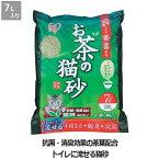 【アイリスオーヤマ】お茶の猫砂