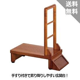 【武田コーポレーション】手すり付 玄関台60ブラウンTHG6-T60