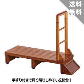 【武田コーポレーション】手すり付 玄関台90ブラウンTHG6-T90