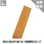 【TOTO】段差解消スロープ天然木タイプ<高さ:4.0cm>SH40#NF