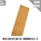【TOTO】段差解消スロープ天然木タイプ<高さ:5.0cm>SH50#NF