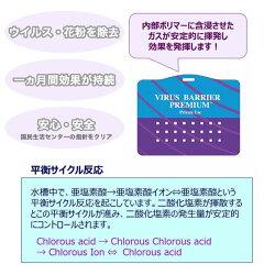 【ウィルスブロッカープラス】5個セット(ストラップ無し)