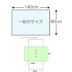 【ピジョンタヒラ】ハビナース耐熱防水シーツ無地(グリーン)