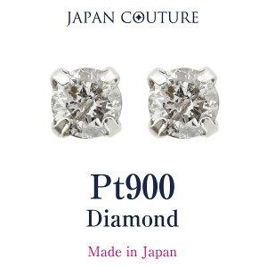 0.2ct つけっぱなし Pt900 プラチナ ピアス 4月誕生石 ダイヤモンド ダイヤ ピアス スタッドピアス 揺れない 保証書付 ケース付 プレゼント 母の日 大人 上品