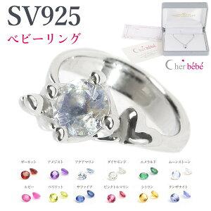 ベビーリング シルバー 誕生石 SV 925 誕生祝 出産祝 誕生記念 cher bebe 日本製 赤ちゃん ジュエリー 指輪 ミルククラウン プレゼント ギフト 大人 上品