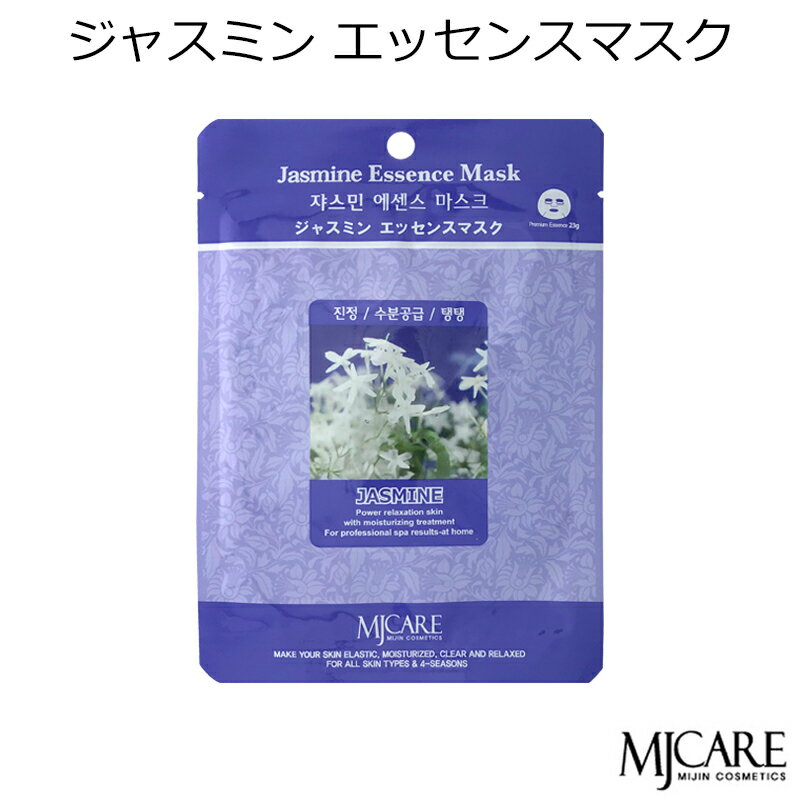 【MJCAREジャスミン】(1枚)フェイスマスク・美容パック エムジェイケア(ジャスミンエッセンス)MJ-CARE[MIJIN]【RCP】【HLS_DU】【韓国コスメ】【旅行 トラベル】【プレゼント ギフト】【クリスマス】