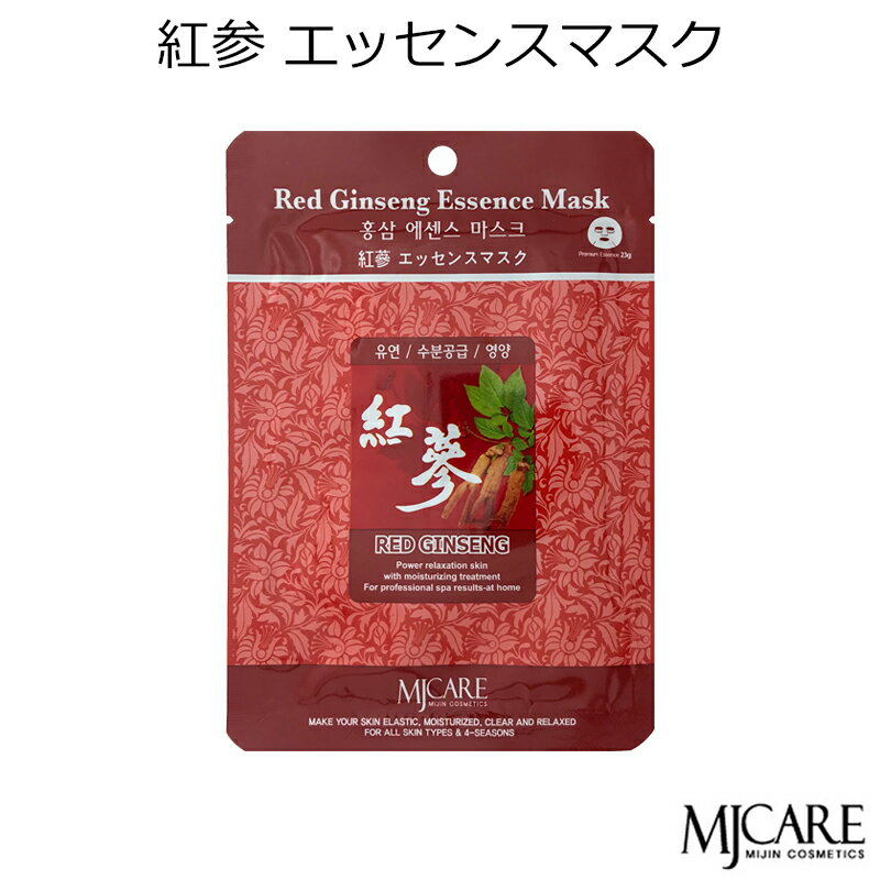 【MJCARE紅参】(1枚)フェイスマスク・美容パック エムジェイケア〜もっちり肌・透明感・ハリ〜(紅参)MJ-CARE[MIJIN]【RCP】【HLS_DU】【韓国コスメ】【旅行 トラベル】【プレゼント ギフト】【クリスマス】