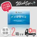【送料無料】【メール便】メニコン プレミオ 2箱(1箱6枚入)menicon premio【2week】【メール便・代引不可】