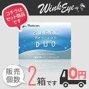 【送料無料】【メール便】メニコンデュオ(DUO) 2箱(1箱6枚入)【2week】【メール便・代引不可】