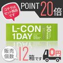 【送料無料】エルコンワンデー エクシード 12箱(1箱30枚入)シンシア lcon l-con exceed sincere【1day】