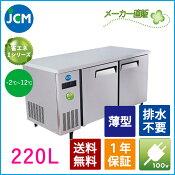 ヨコ型2ドア冷蔵庫