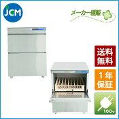 食器洗浄機JCMD-40U1