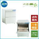 【送料無料(軒先車上)】JCM 食器洗浄機 JCMD-40U3 [600×600×800mm]