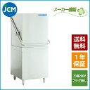 【送料無料(軒先車上)】JCM 食器洗浄機 JCMD-50D3 [612×675×1490mm(開口高1915mm)]