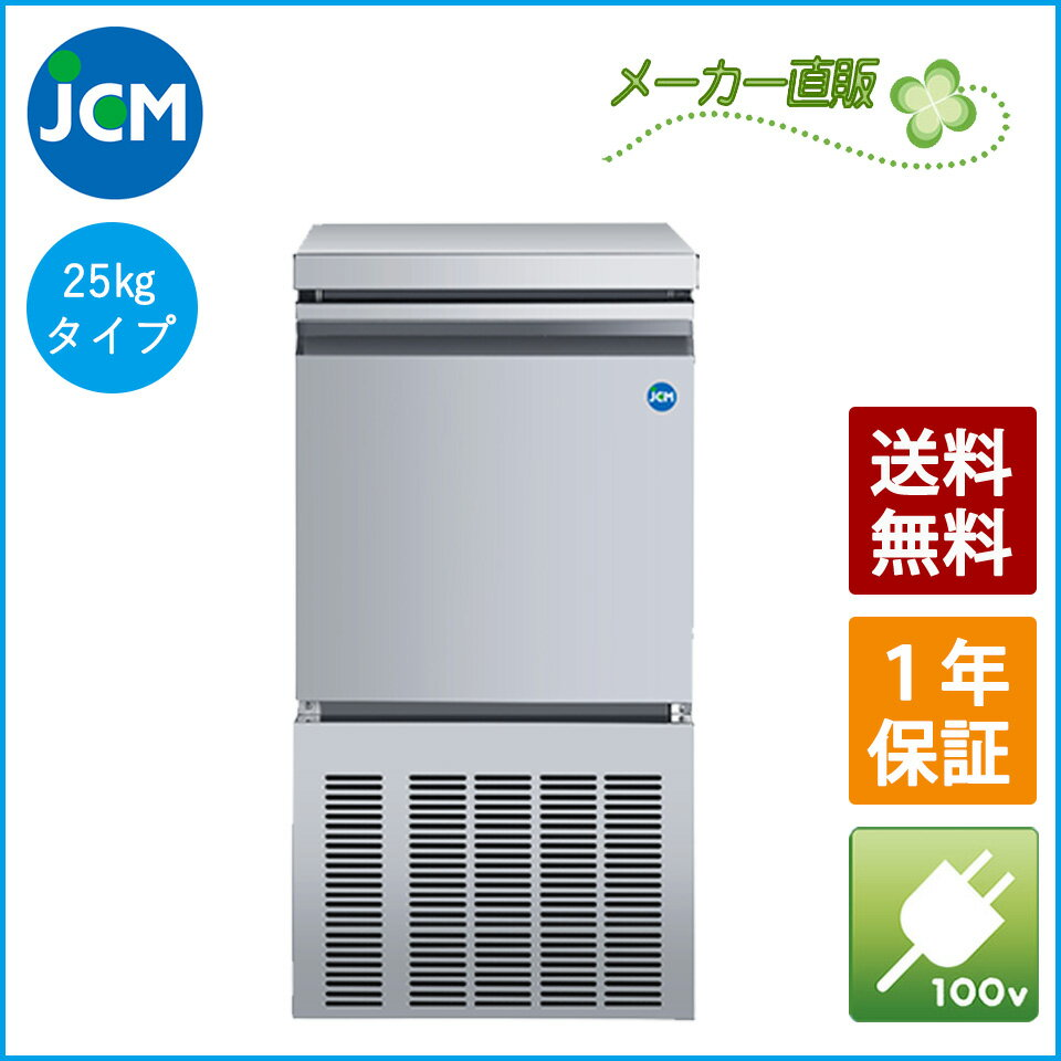 JCM 業務用 製氷機 25kg JCMI-25 業務用 キューブアイス アンダーカウンタータイプ 自動 【代引不可】