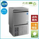 【送料無料(軒先車上)】JCM 全自動製氷機(キューブアイス) 40kg JCMI-40 [500×450×800mm]