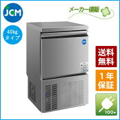 全自動製氷機JCMI-40