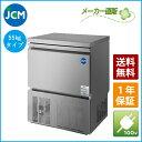 【送料無料(軒先車上)】JCM 全自動製氷機(キューブアイス) 55kg JCMI-55 [630×525×800mm]